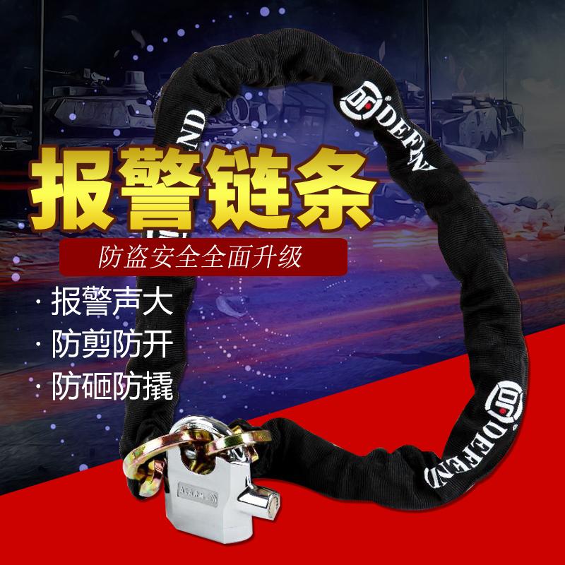 DF报警链条锁自行车锁电动车锁摩托车锁防盗锁抗液压剪玻璃门锁