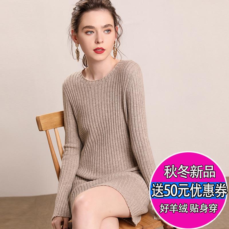 秋冬新款中长款羊绒衫女圆领套头毛衣修身长袖打底针织羊毛连衣裙