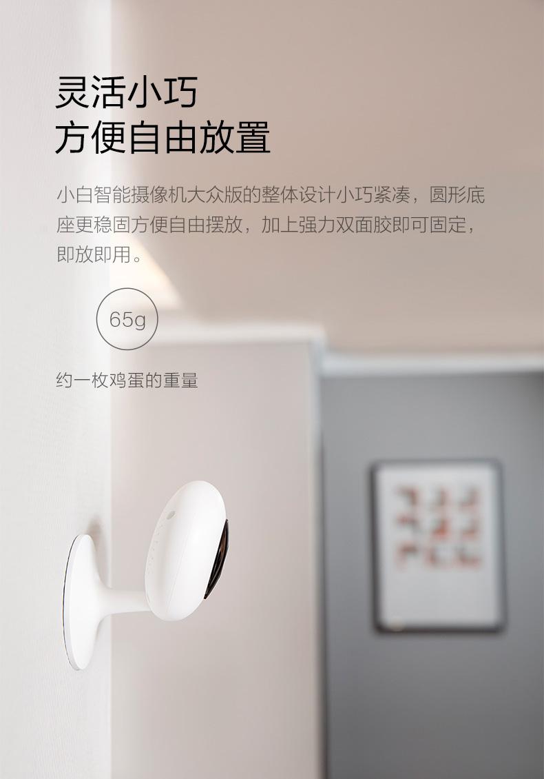 小白智能摄像机大众版产品站(790px)_03.jpg