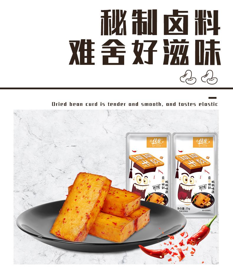 【拍2件】佳龙休闲食品豆芯豆干30包