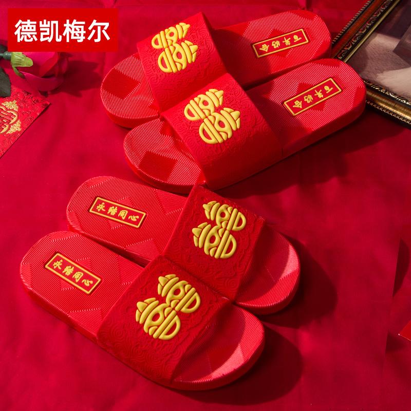 买一送一结婚拖鞋喜庆情侣夏季大红色一对婚庆用室内新婚男女凉拖