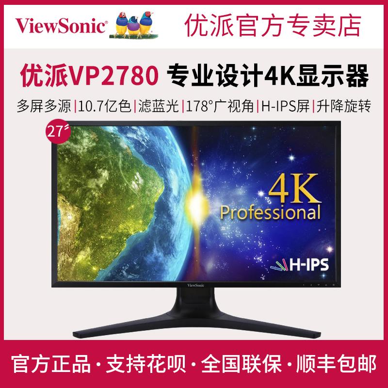 优派VP2780-4K 27英寸4K专业绘图设计游戏摄影H-IPS屏液晶显示器