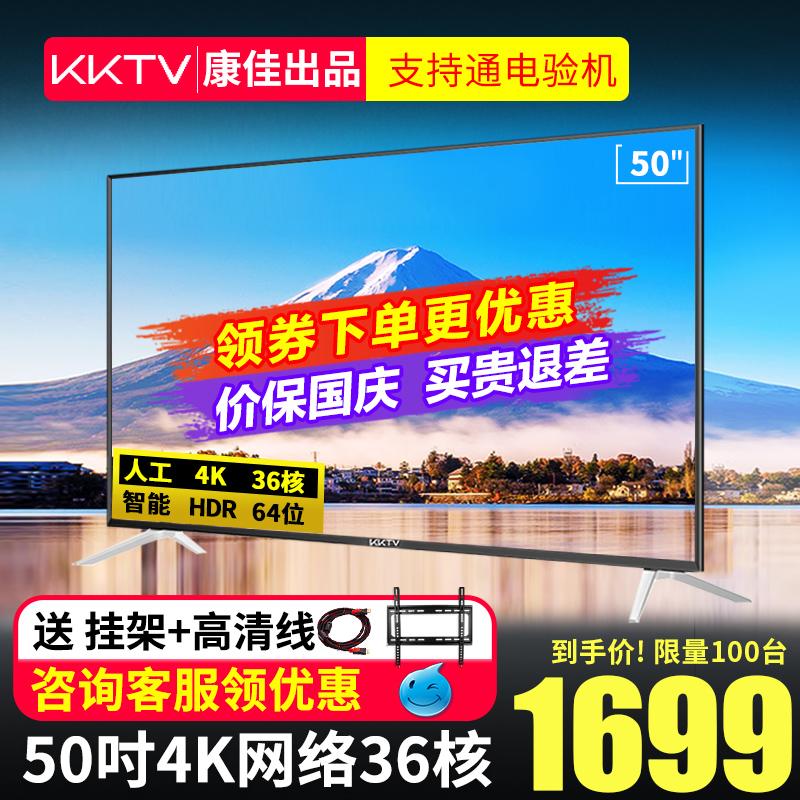 kktv AK50 康佳50吋液晶电视机4K超高清智能wifi网络平板电视55