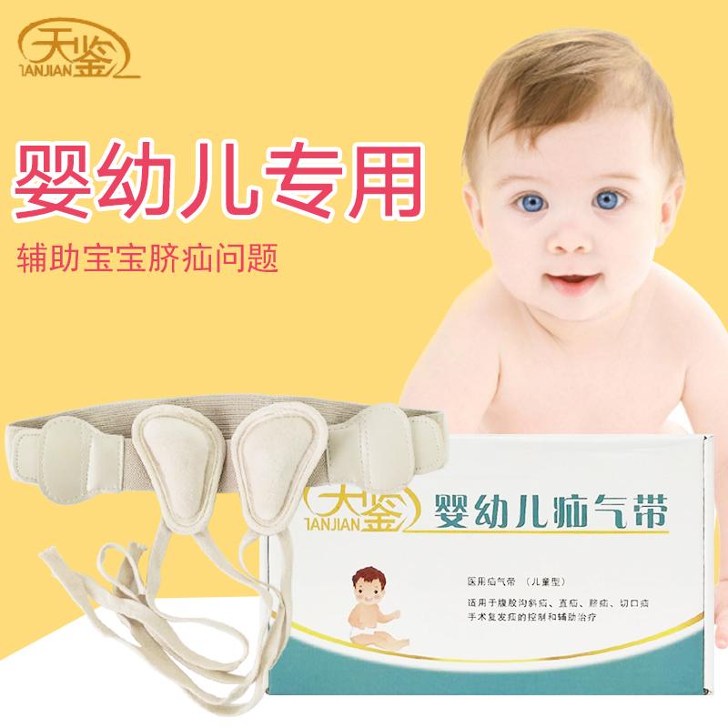 天鉴疝气带婴儿腹股沟 医用透气脐疝贴脐疝带新生儿护凸肚脐贴P