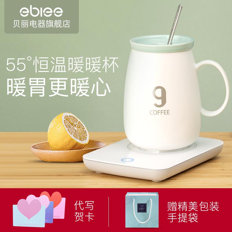 贝丽55度暖暖杯55℃恒温杯加热杯垫保温暖心热牛奶神器水底座家用