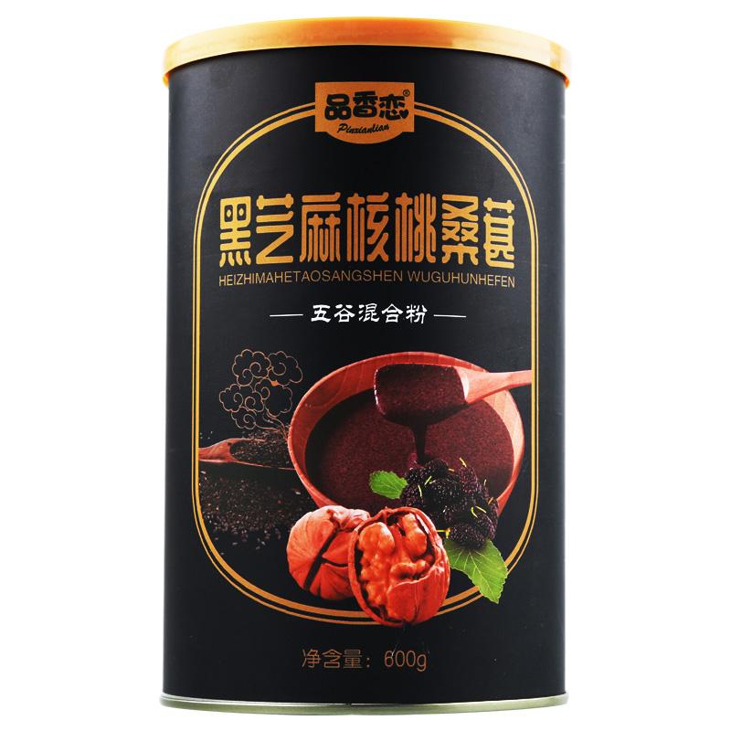 品香恋黑芝麻糊黑芝麻核桃桑葚现磨五谷杂粮营养即食早代餐600G