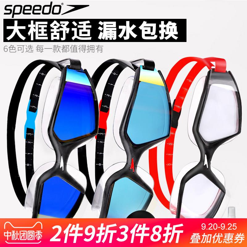 speedo泳镜 舒适大框防水防雾高清泳镜 男女成人镀膜专业游泳眼镜