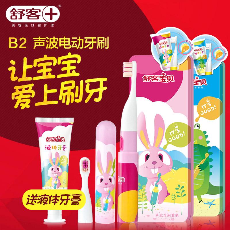 舒客舒克B2儿童声波电动牙刷宝宝牙刷超细软毛防水自动牙刷