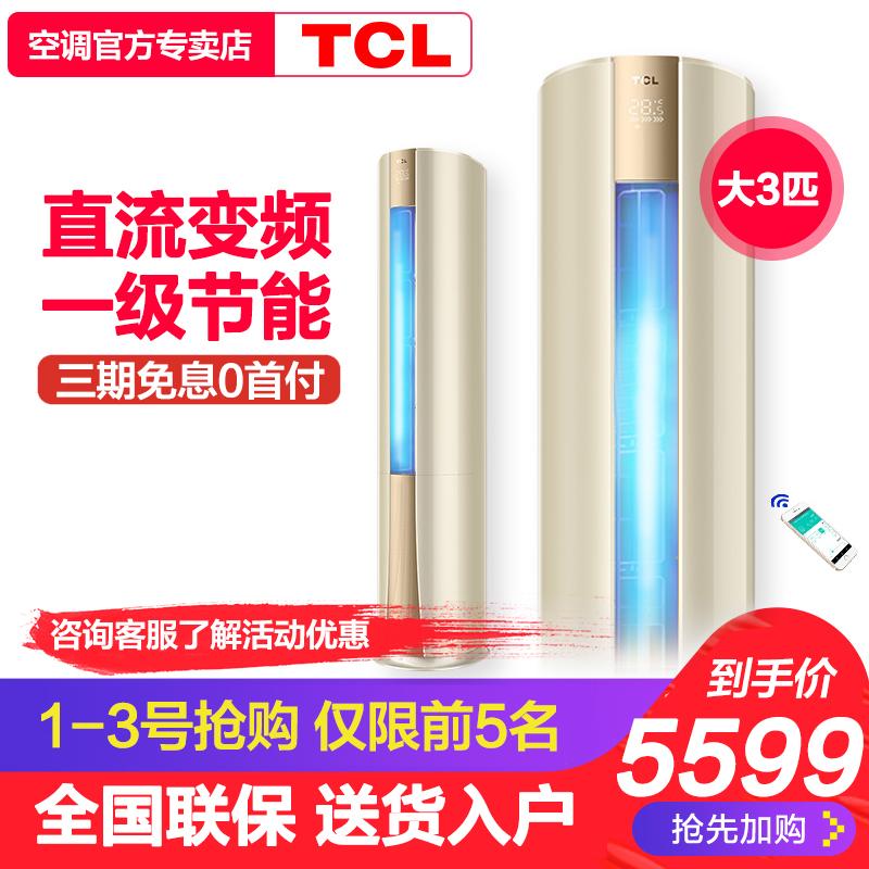 TCL大3匹72DA31一级节能变频客厅立式空调3p家用圆柱官方旗舰店