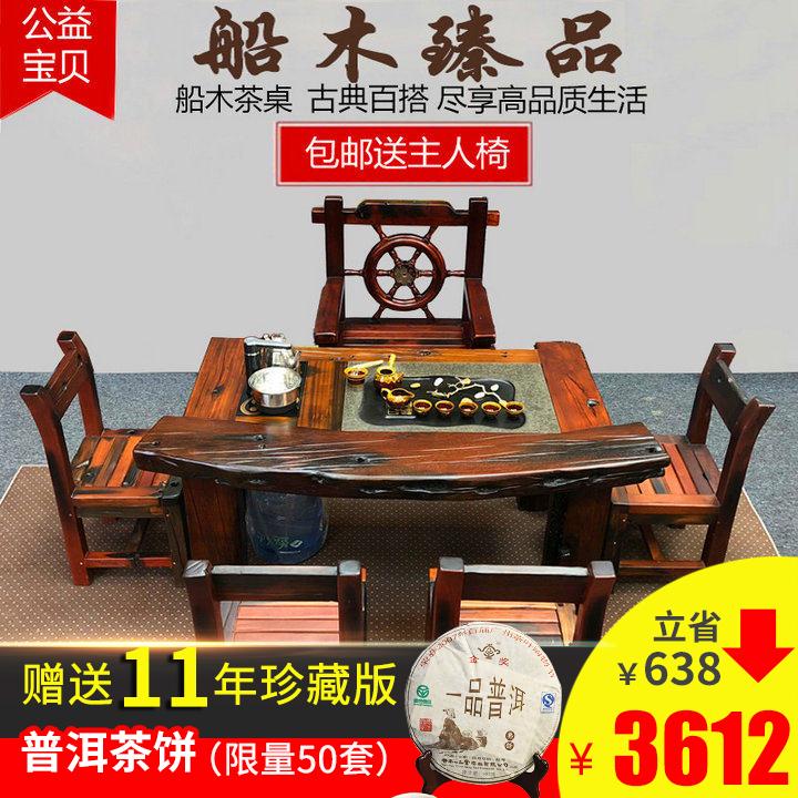 老船木茶桌椅组合中式功夫泡茶桌茶台阳台小茶几简约客厅实木家具
