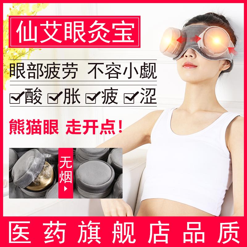 仙艾眼灸宝艾灸仪器眼疲劳温灸器艾灸盒去黑眼圈美容院家用艾灸棒