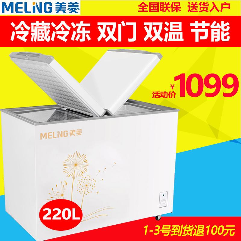 MeiLing-美菱 BCD-220AT双温冰柜冷藏冷冻两用省电冷柜蝶形玻璃门