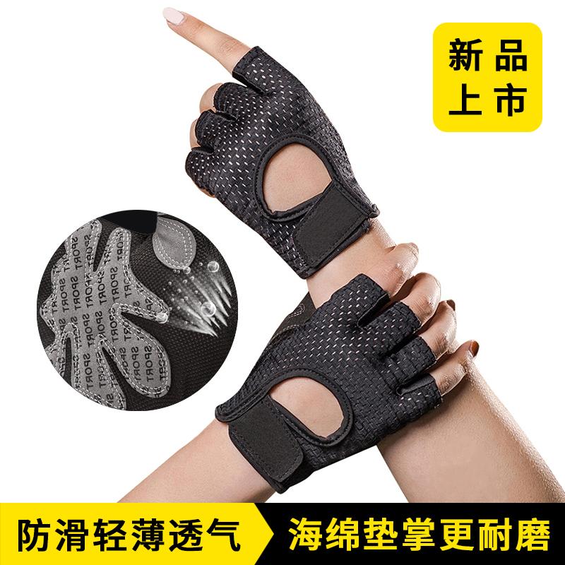 健身手套女运动训练手套男防滑引体向上护腕夏薄款瑜伽单车半指套