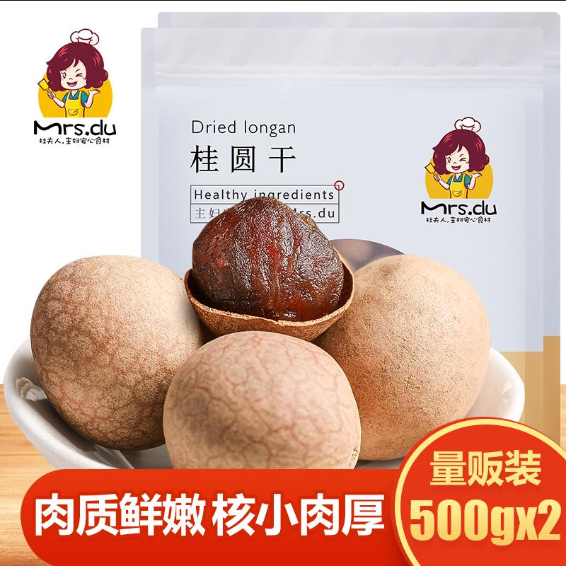 Mrs.Du 杜夫人 莆田特产 量贩装桂圆干500g*2