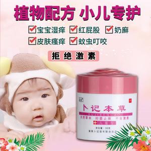 新生儿溼疹婴儿无激素宝宝婴宝面霜蚊虫叮咬止痒去红臀屁奶癣乳膏