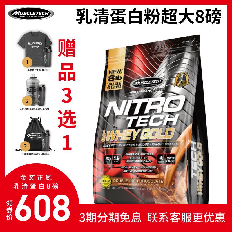 Muscletech肌肉科技正氮金装乳清蛋白粉健身肌肉粉whey8磅进口