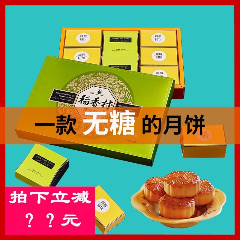 稻香村无糖月饼礼盒装木糖醇月饼广式五仁莲蓉中秋送礼顺丰包邮