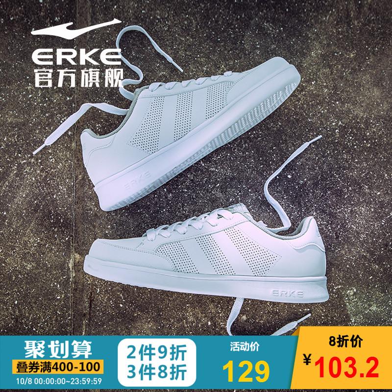 鸿星尔克男鞋休闲鞋秋季新款白色板鞋休闲运动鞋男低帮百搭小白鞋