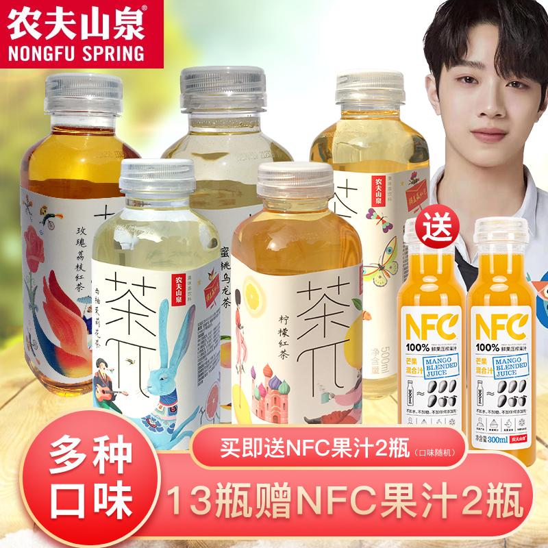 农夫山泉 茶兀 果味茶饮料500ml*13瓶 赠NFC果汁2瓶