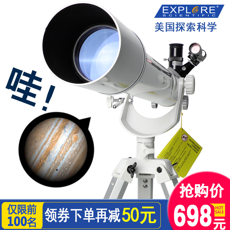 美国探索科学70AZ学生天文望远镜专业观星高倍5000倍高清夜视儿童