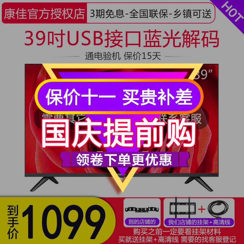 Konka-康佳 LED39E330C 39英寸蓝光高清平板液晶电视机彩电42 40