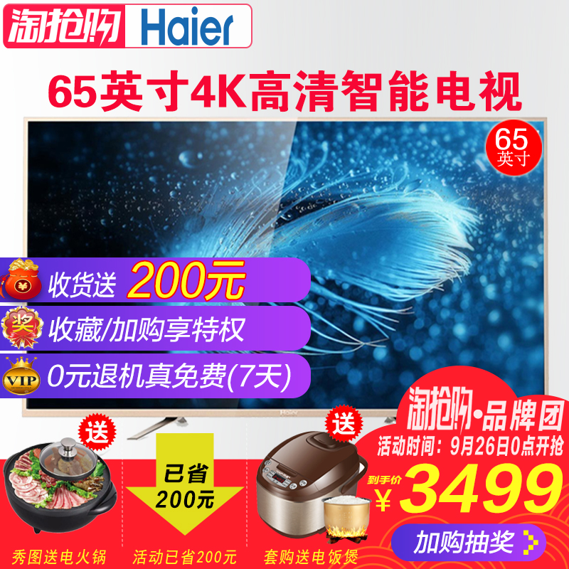 Haier-海尔 LS65A51 65英寸4K超高清智能网络LED液晶平板电视机60
