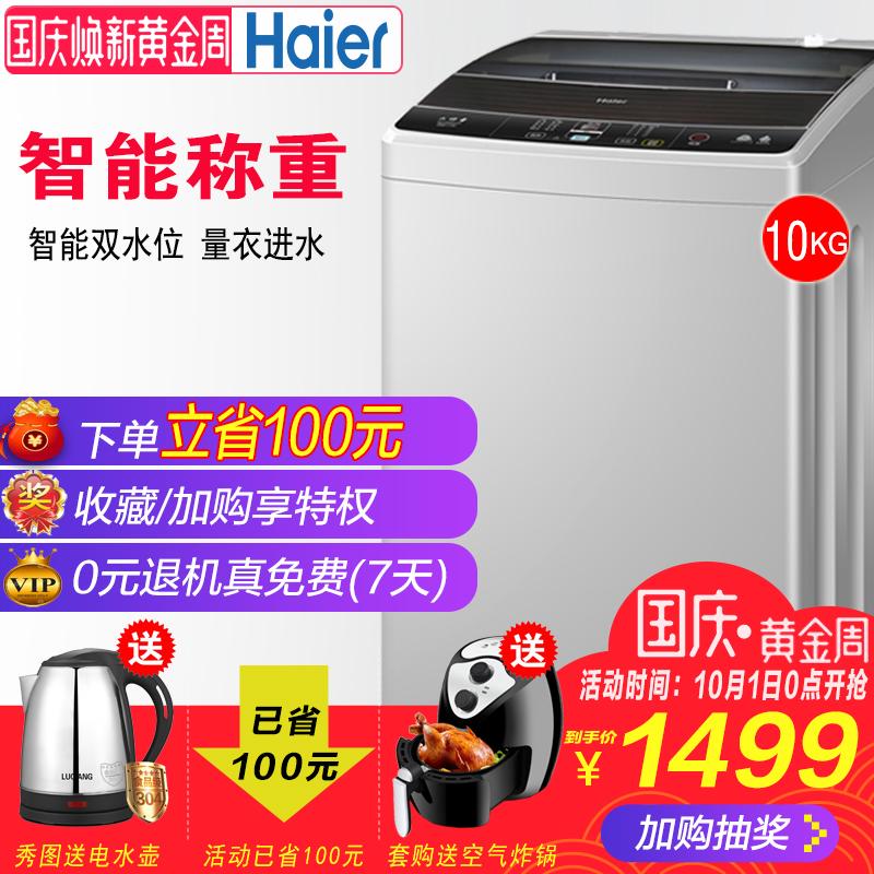 Haier-海尔 EB100M39TH 10公斤家用全自动大容量桶自洁波轮洗衣机