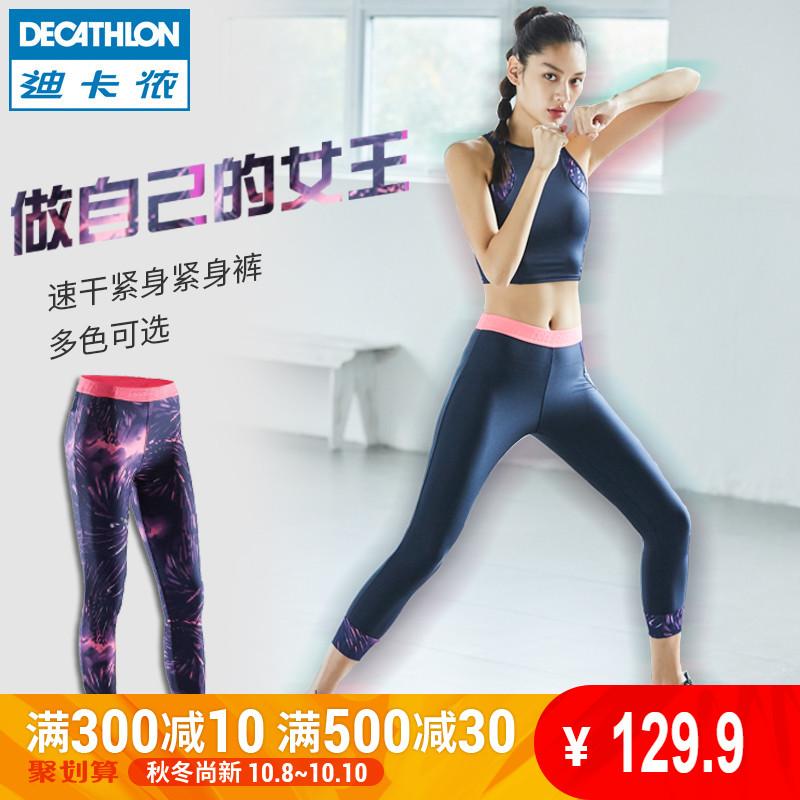 迪卡侬健身裤女紧身速干高弹力瑜伽训练跑步运动长裤FIC WE
