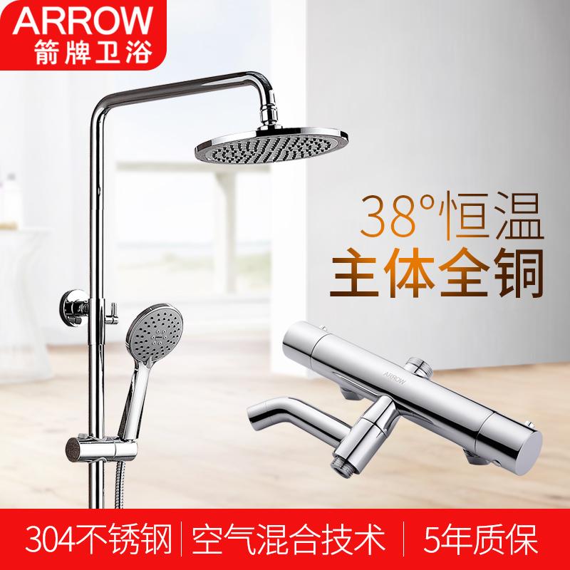 arrow箭牌卫浴淋浴花洒套装浴室卫生间沐浴器手持增压恒温花洒