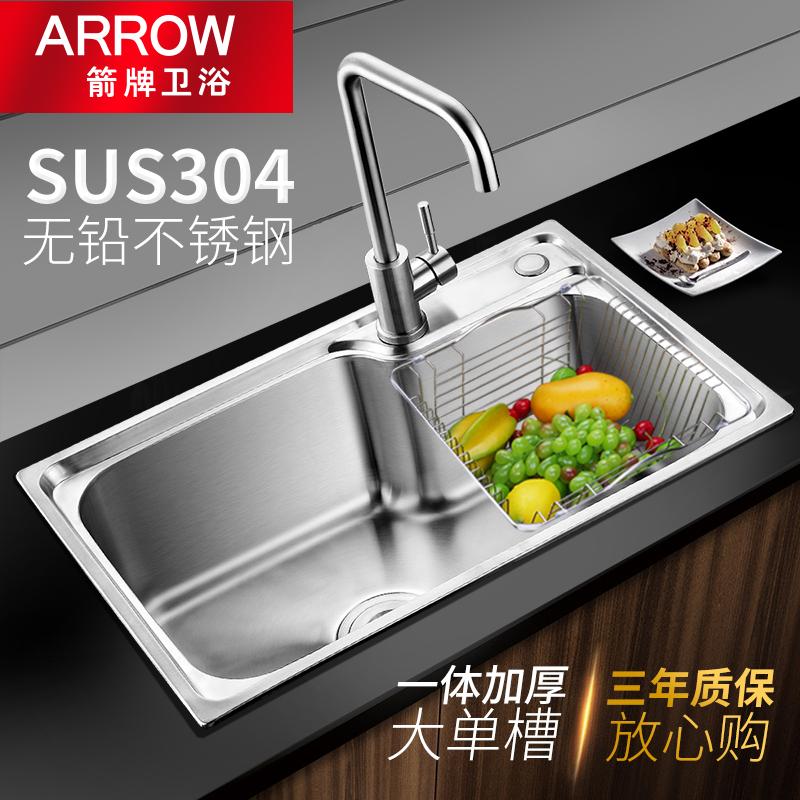 箭牌水槽套餐厨房洗菜盆加厚304不锈钢洗菜盆洗碗池水池大单槽