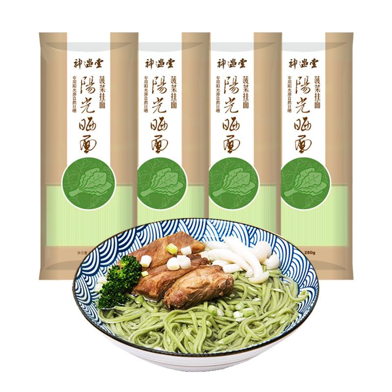 神遇堂菠菜蔬菜挂面营养杂粮面条低脂辅食早餐主食速食280g*4袋装