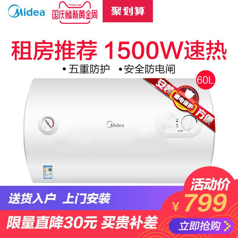 Midea-美的 F60-15A3(HI)电热水器60升速热卫生间洗澡储水式50L