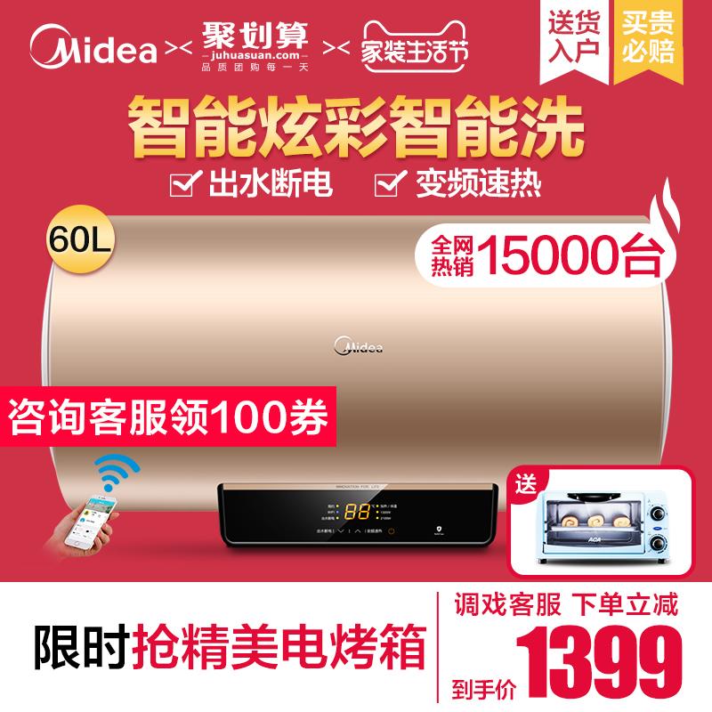 Midea-美的 F6021-K3(HE)全自动出水断电热水器家用60升一级智能
