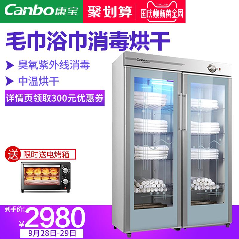 Canbo-康宝 GPR700A-2Y(1)双门商用消毒柜毛浴巾美容院立式大容量