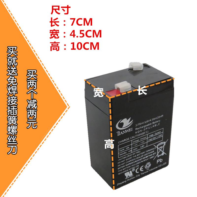 Аккумулятор фиксированный Tianwei  6V4AH 6V4.5AH