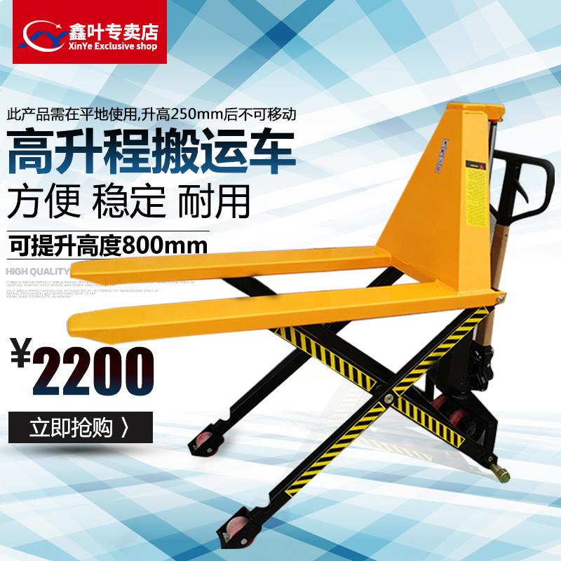 鑫叶 1-1.5吨升高80公分手动液压高起升高升程搬运车托盘地牛叉车