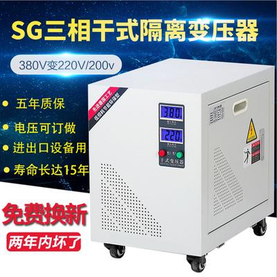三相变压器380V变220V200V转208V三相干式隔离变压器15KVA5KW10KW