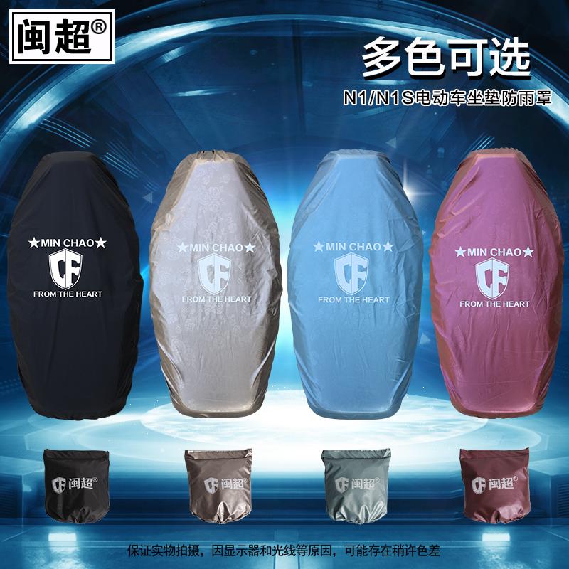 闽超小牛N1-N1S-M1-M+坐垫防水罩防尘罩电动车仪表盘后备箱防雨罩
