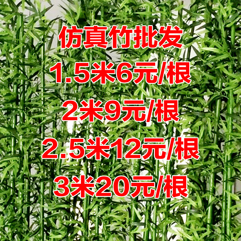 Simulation bamboo green plant simulation rich bamboo interior decoration plant fake artificial screen partition landscaping fake bamboo bag