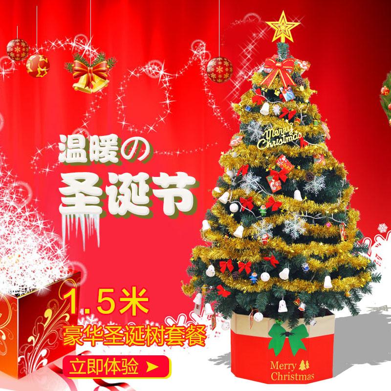 искусственная елка Qing dynasty a/541 1.5 150