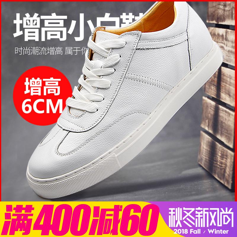 高哥内增高男鞋小白鞋运动休闲板鞋白色真皮鞋隐形增高鞋男式6cm