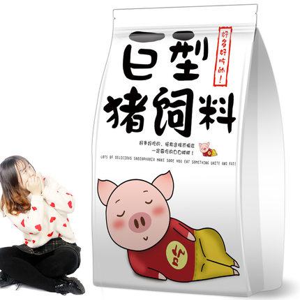 [小目标食品专营店膨化食品]进口巨型猪饲料零食大礼包月销量296件仅售198元