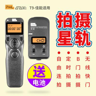 Pixel/品色T9快门线佳能评测