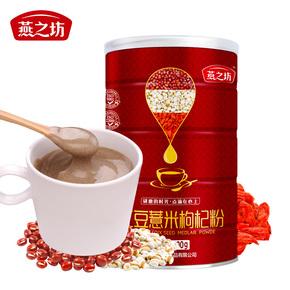 【燕之坊】红豆薏米枸杞配方升级代餐粉500g