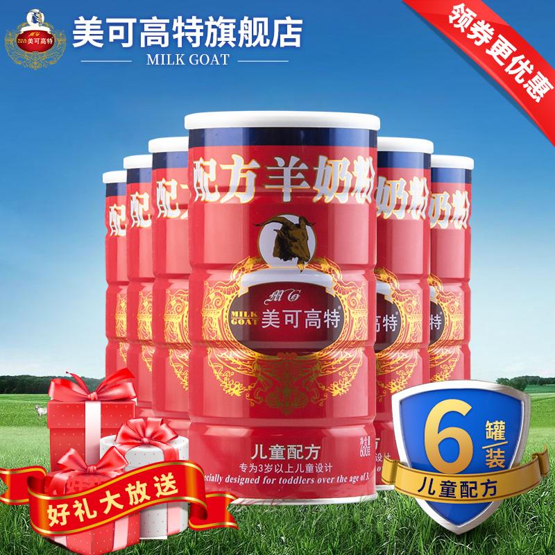 美可高特宝宝奶粉3周岁以上 婴儿童羊奶粉4段600g*6罐