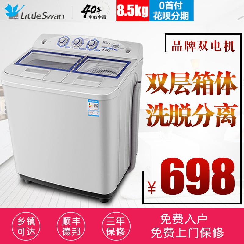 小天鹅TP85-S955 8.5公斤KG波轮洗衣机家用双桶双缸半自动宿舍
