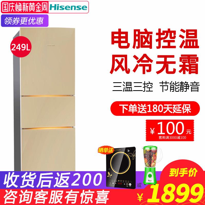冰箱家用三门风冷无霜节能静音Hisense-海信 BCD-249WTD-Q电冰箱
