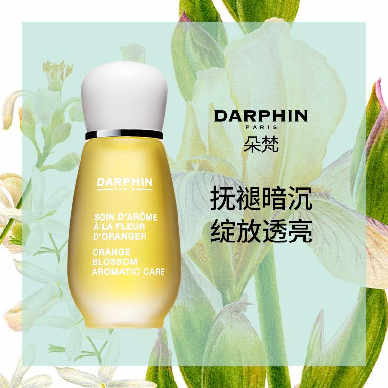 DARPHIN-朵梵橙花芳香精露15ml 提亮肤色 补水保湿 滋养肌肤