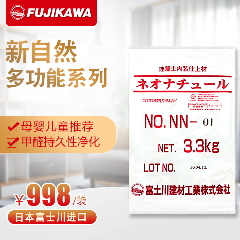 日本富士川原装进口赤坂新自然硅藻泥DIY多功能系列实体施工弹涂