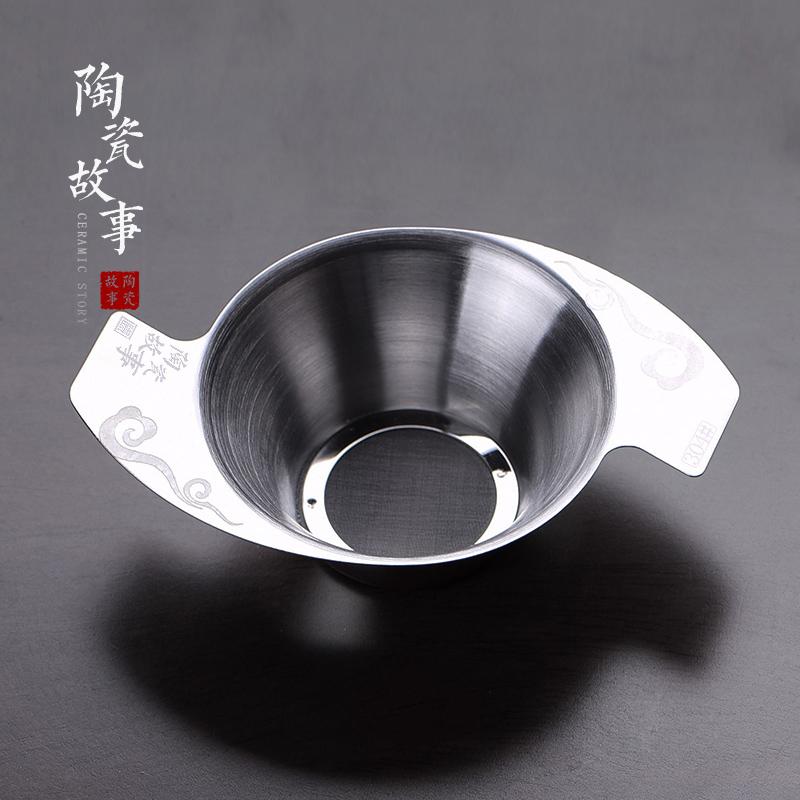 创意304不锈钢茶漏套装过滤网泡茶功夫茶具配件茶漏架滤茶器茶滤
